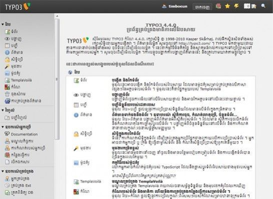 Screenshot of a TYPO3 back end with all text displaying in Khmer characters.