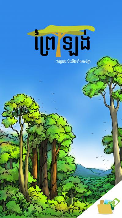 Screenshot of the Prey Lang Mobile Monitoring app.